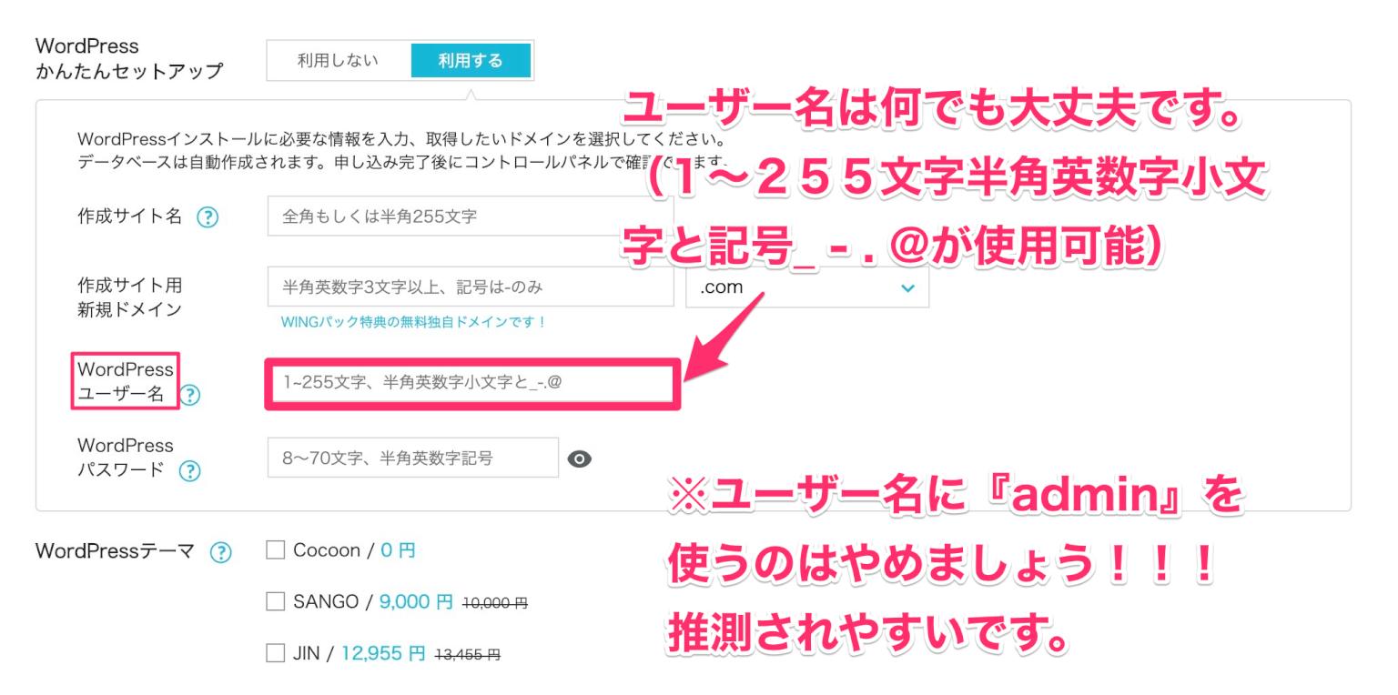ワードプレスユーザー名の設定