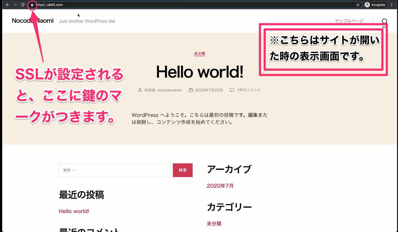 サイトが開いた時の画面表示