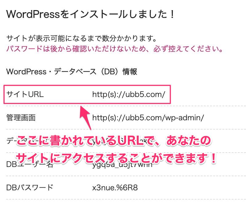 サイトURLの表示画面