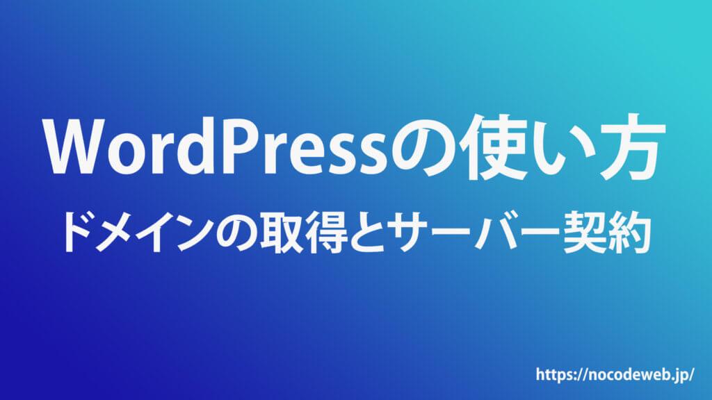 WordPressの使い方 - ドメインの取得とサーバー契約