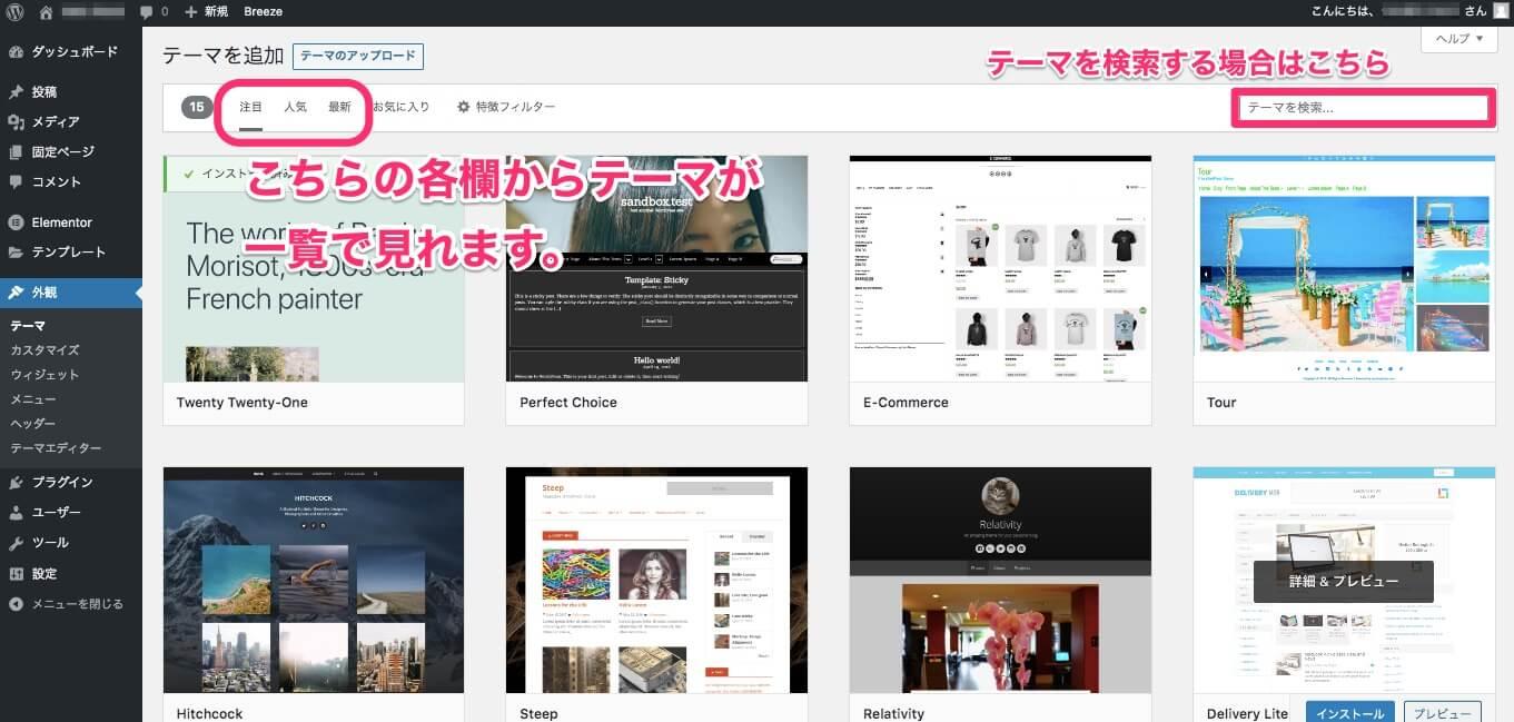 注目・人気・最新・検索バーからテーマを閲覧する方法