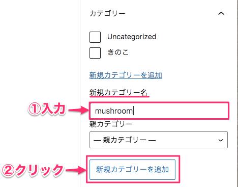 新規カテゴリー名の追加