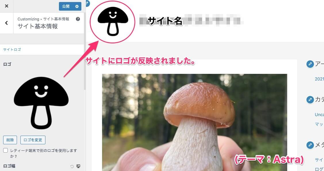 ロゴを追加しサイトに反映された時のサンプル画像