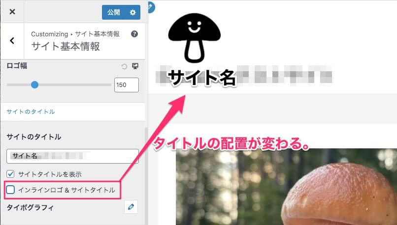 サイトタイトル編集の「インラインロゴ&サイトタイトル」のチェックを外すとどうなるか