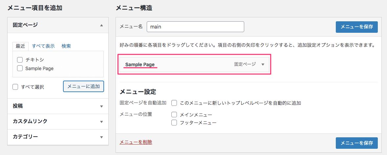 参考としてSample Pageをメニューに追加した時の表示画面