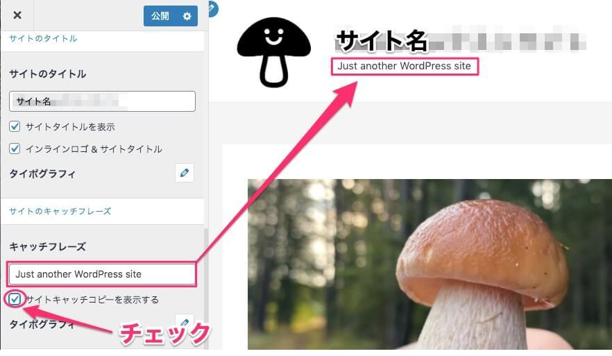 キャッチフレーズをサイトに表示させる方法