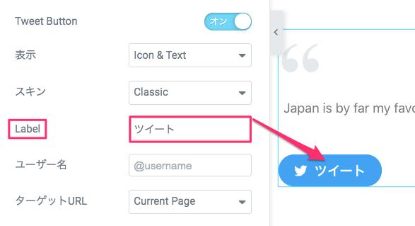 ツイートボタンの Label(ラベル)の変更