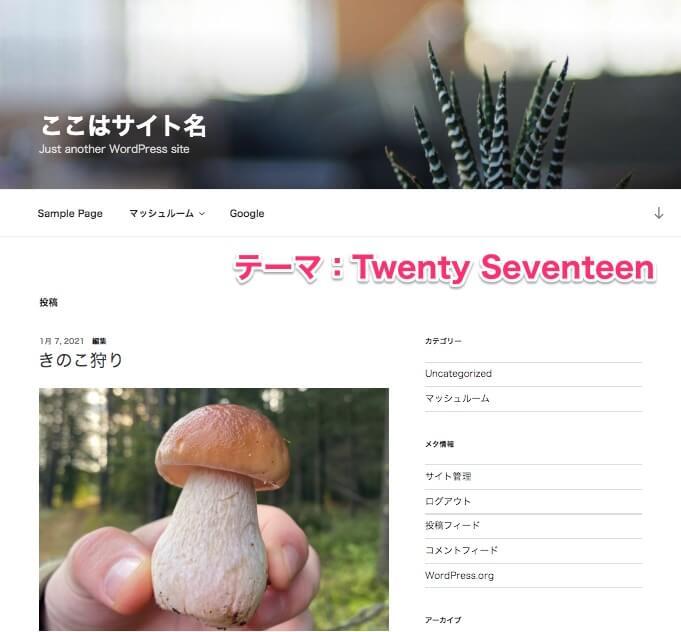 Twenty Seventeenを有効化した時のサイトの表示画面