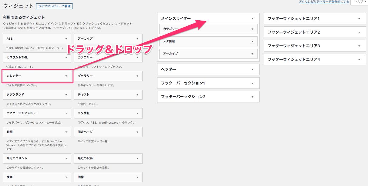 ウィジェット編集画面からウィジェットを追加する方法・カレンダーウィジェットを追加