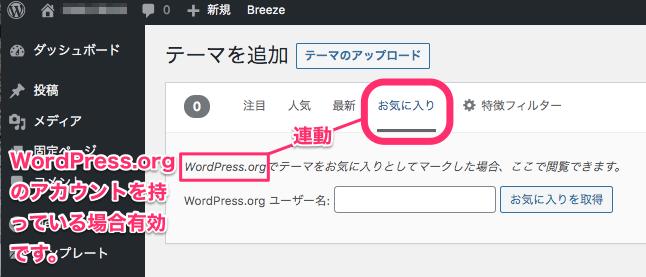 お気に入りとWordPress.orgの関連性
