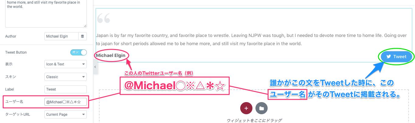 ツイッターユーザー名の設定の説明