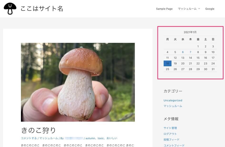 カレンダーを追加した後のサイトの表示画面