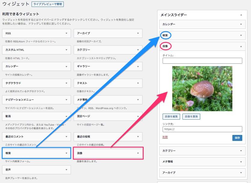 検索ウィジェットと画像ウィジェットの追加