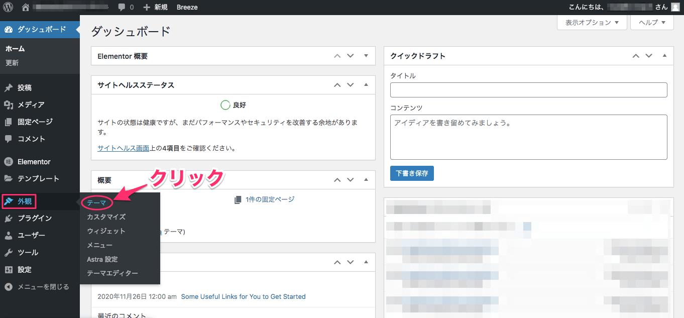 ワードプレスのダッシュボード画面からテーマのページへの行き方