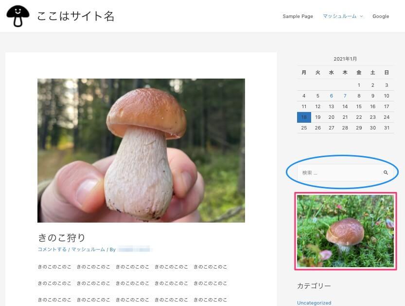 検索と画像を追加した後のサイトの表示画面