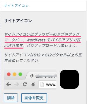 サイトアイコンを追加した後の編集セクションの表示画面