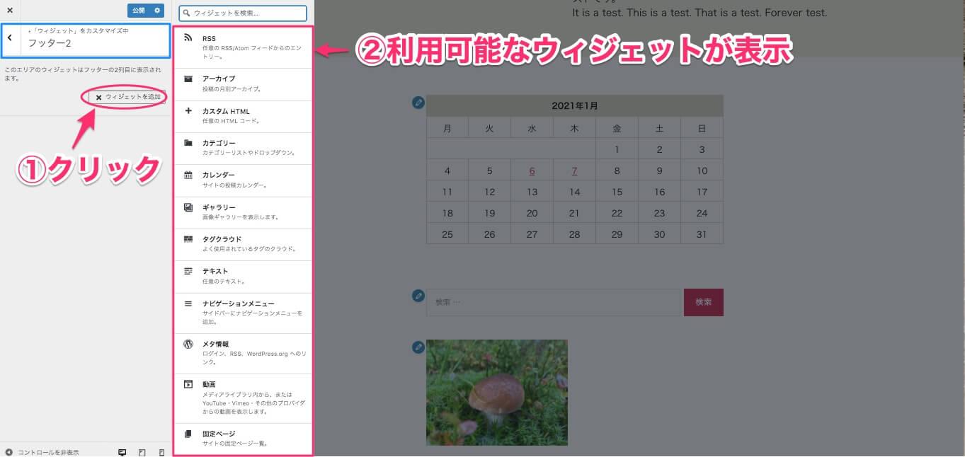 ライブプレビューでウィジェットを追加する方法