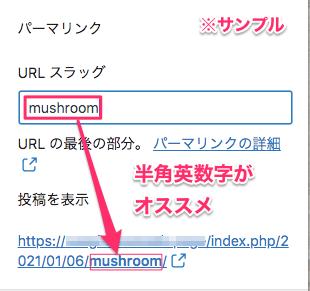 URLスラッグの変更の仕方・サンプル画像(英語)
