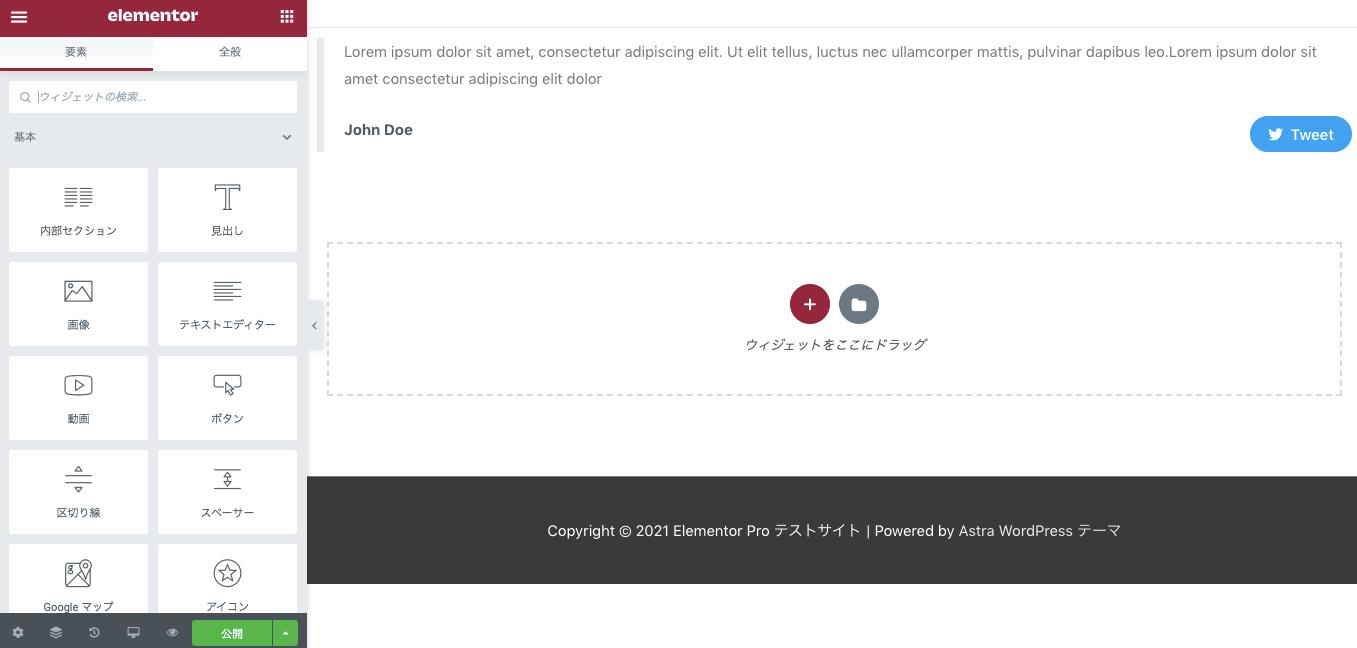 カラムにブロッククォートウィジェットを挿入した後の表示画面