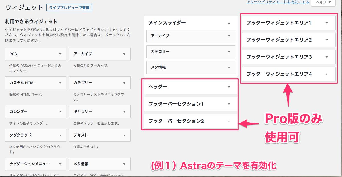 アストラの無料版と有料版の違い