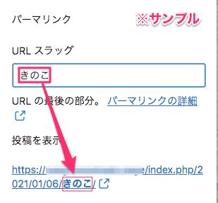 URLスラッグの変更の仕方・サンプル画像(日本語)