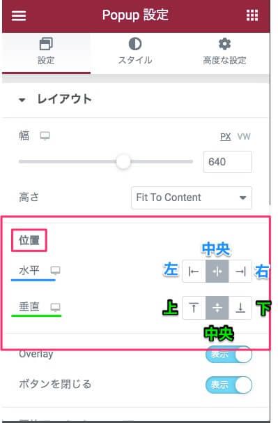 ポップアップをサイト上で表示させる位置の設定