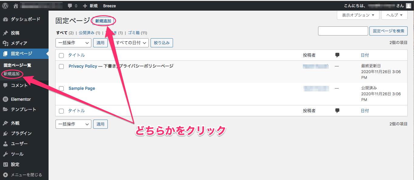 固定ページの新規追加の仕方