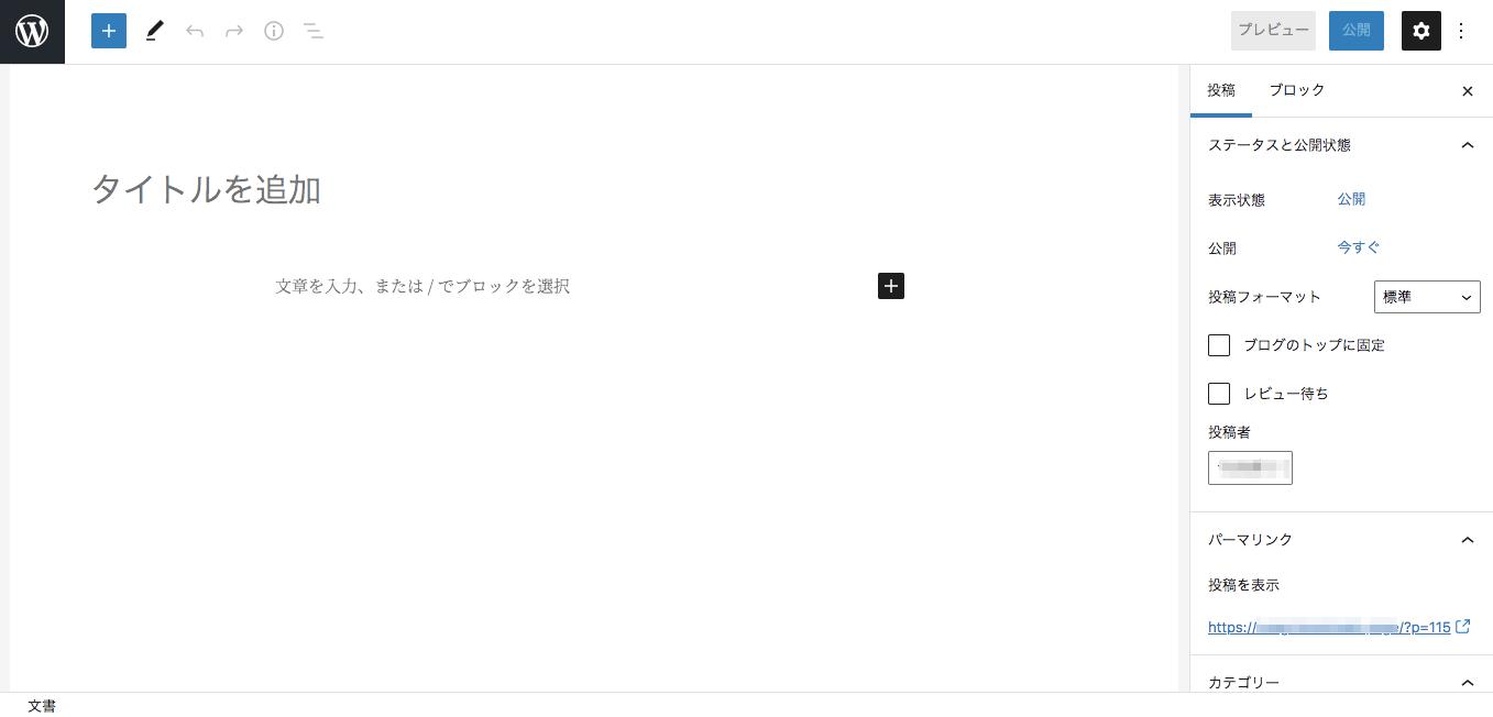 新規追加をクリックした後の表示画面