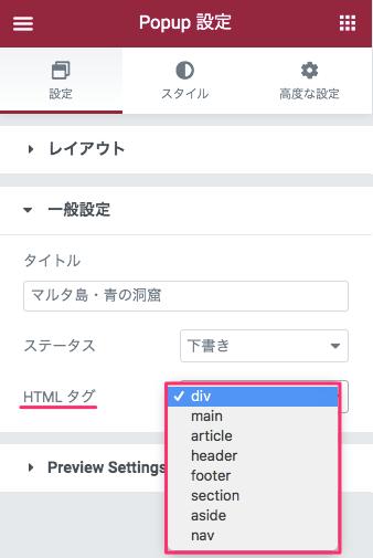 HTMLタグの設定
