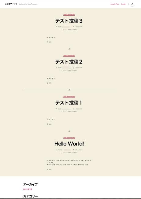 ホームページの設定をしていない状態のデフォルトのホーム画面