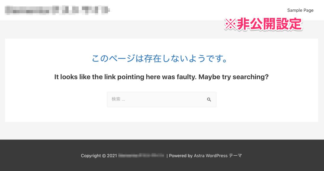 非公開設定時の状態でページに一般アクセスした時の表示画面サンプル