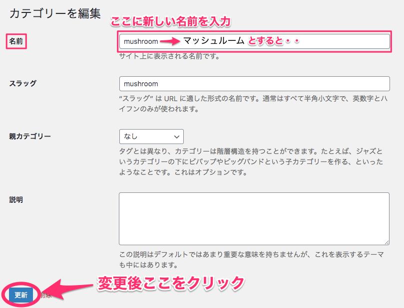 カテゴリーの編集画面・カテゴリー名の変更