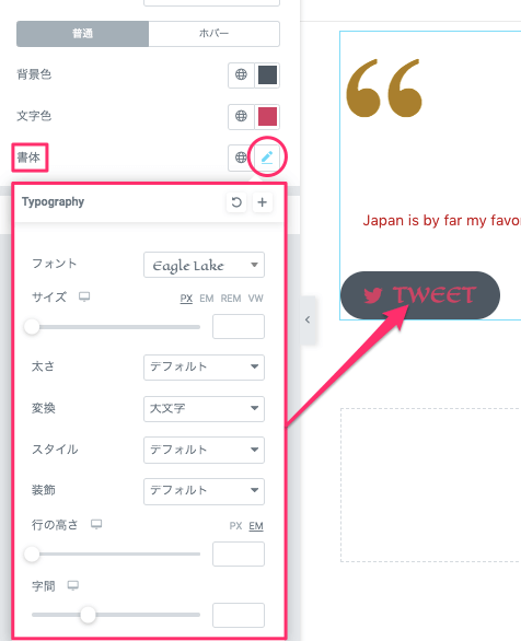 ボタンの文字の書体変更