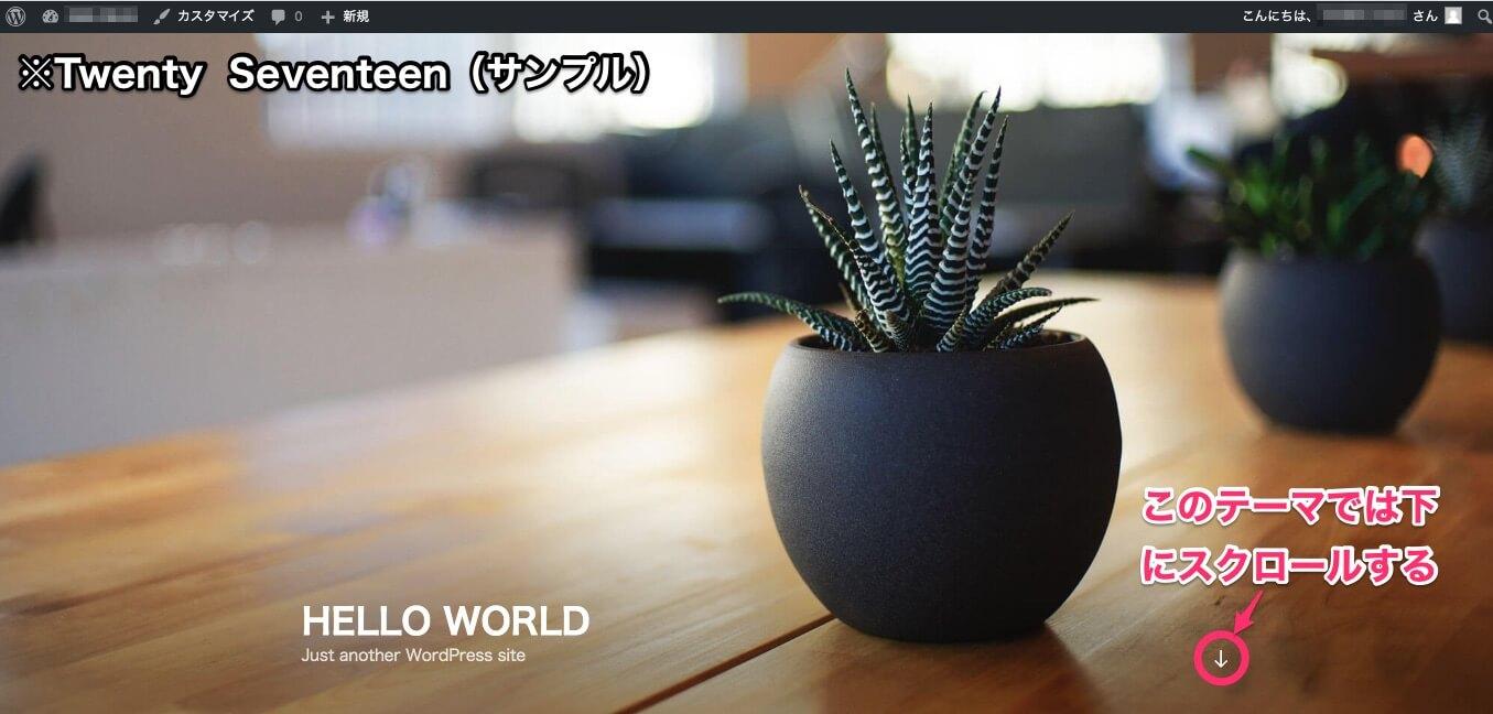 サイト表示のサンプル画像(Twenty Seventeen)のトップ画面