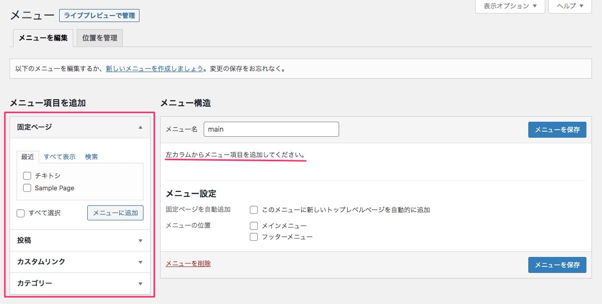 メニューにページを追加する方法