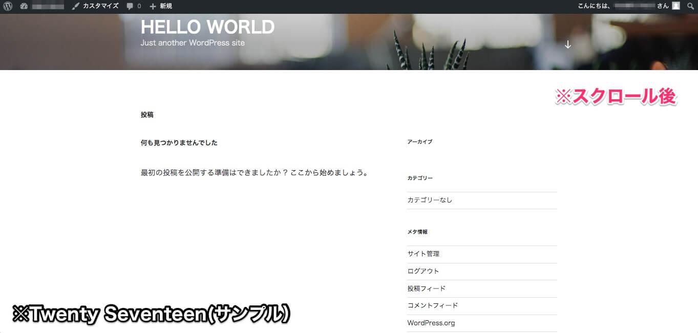 サイト表示のサンプル画像(Twenty Seventeen)をスクロールした表示画面