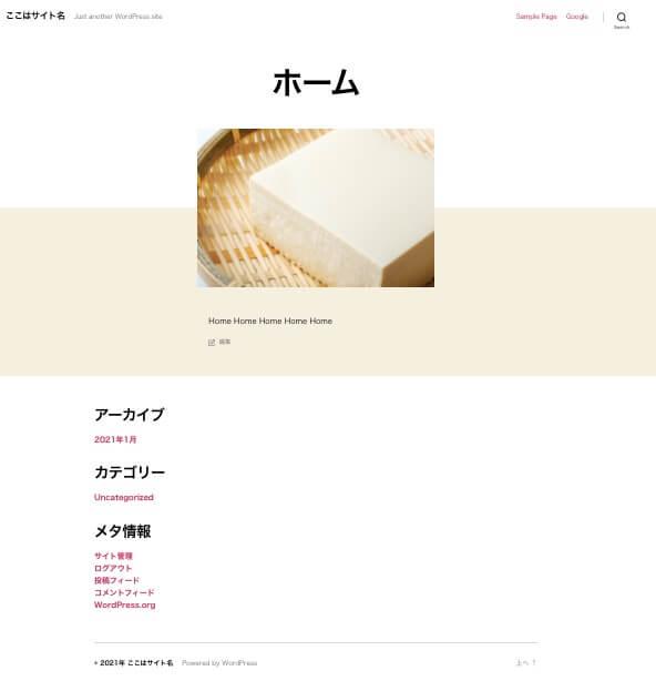 ホームページに設定したいページの表示画面