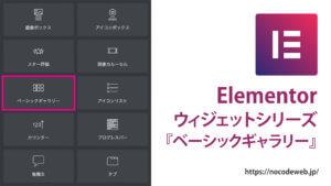 Elementorの『ベーシックギャラリー』ウィジェットの使い方