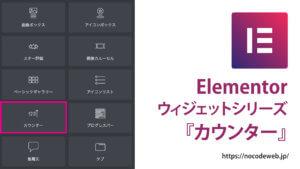 Elementorの『カウンター』ウィジェット