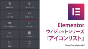 Elementorのアイコンリストウィジェットの使い方