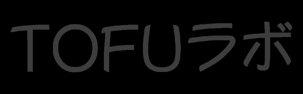 コード書かないウェブ制作はTOFUラボで