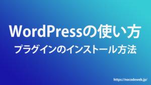 WordPressのプラグインのインストール方法