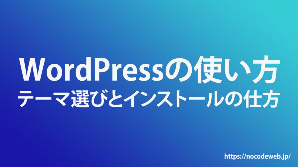 WordPressのテーマのインストールの仕方
