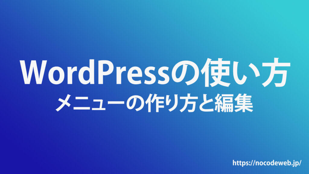 WordPressの使い方『メニューの作り方』