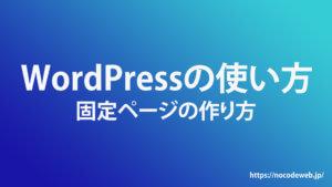 WordPressの使い方『固定ページの作り方』