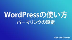 WordPressのパーマリンクの設定