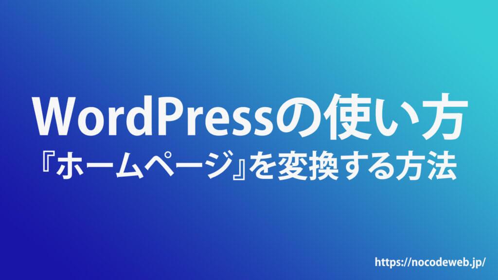 WordPressのホームページを変換する方法