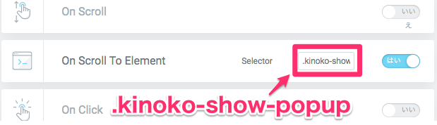 On Scroll To Element『.kinoko-show-popup