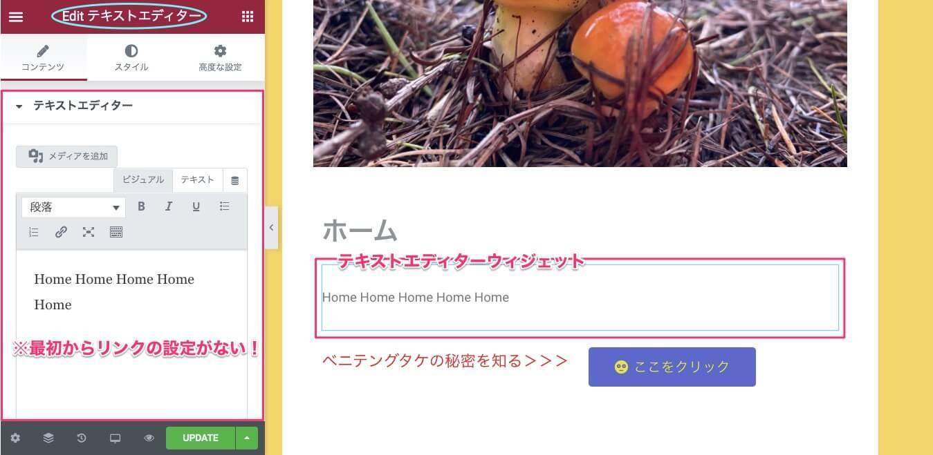 リンク設定のないモジュールでクリックでポップアップを表示させる方法