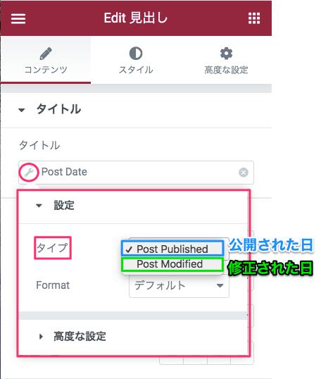 『Post Date』の設定・タイプの説明